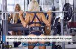 Можно ли наращивать мышцы и худеть одновременно – Сжигание жира и набор мышечной массы одновременно. Диета для роста мышц и сжигания жира.