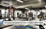 Программа для тренировок в тренажерном зале для мужчин 2 раза в неделю – Двухдневная программа тренировок — это тренировочная программа для набора мышечной массы и увеличения силовых показателей, схема, примечания и секреты