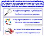 Мочегонные калийсберегающие – Калийсберегающие диуретики — общая информация. Сайт о лечении гипертонии. Учим, как снизить давление до нормы