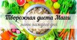 Творожная диета магги рецепты на каждый день – Диета Магги творожная: меню и рецепты