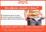 Убрать жир с живота и боков диета – Диета, чтобы убрать живот и бока