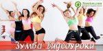 Танцы зумба для похудения дома видео уроки на русском – Зумба-фитнес для похудения уроки с видео онлайн